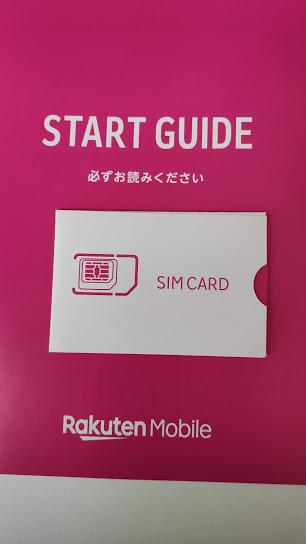 楽天モバイルSIMカード
